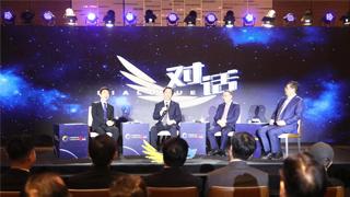 第十屆央視財經香港論壇:聚焦全球經濟中的中國創新