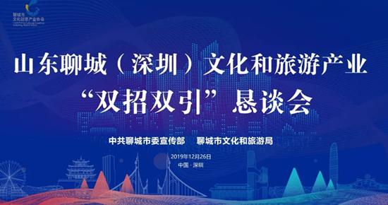 """山东聊城(深圳)文化和旅游产业""""双招双引""""恳谈会圆满召开"""