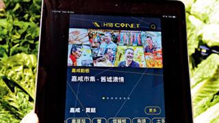 香港市建局推App助商戶開網購路