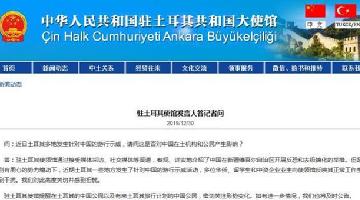 """中方:对""""土耳其发生针对中国游行示威""""高度关切"""