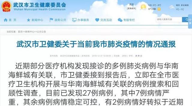 武漢衛健委:已現27宗病毒性肺炎病例 未有明顯人傳人現象