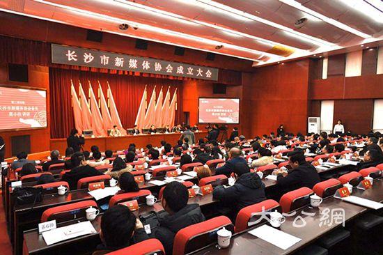 长沙市新媒体协会成立 推动行业规范化发展
