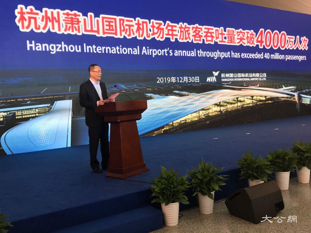 杭州萧山机场年旅客吞吐量突破四千万 入列全球最繁忙机场