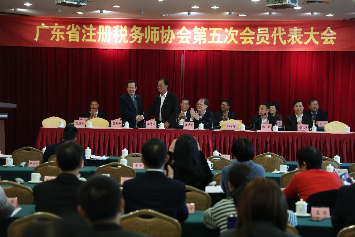 广东省注册税务师协会第五次会员代表大会在广州顺利举行