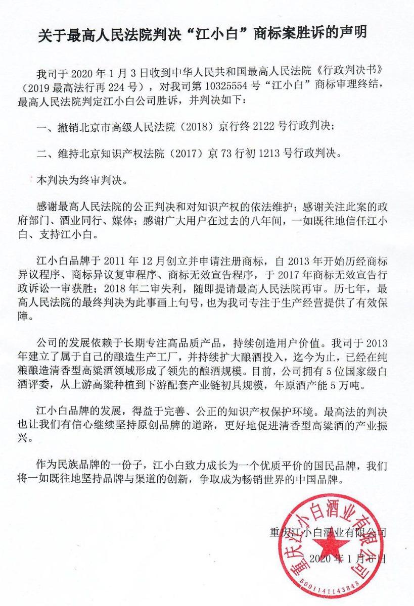 """最高法終審判定:""""江小白""""商標屬于江小白"""
