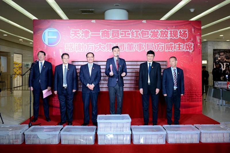 ?中国经济\津混改企犒赏 派万元红包加薪50%
