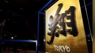 东京奥运海报来了!