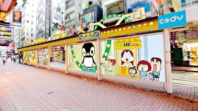 電車夥香港動漫開啟童趣之旅