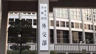外交部:中日将于1月14日举行第十五轮战略对话
