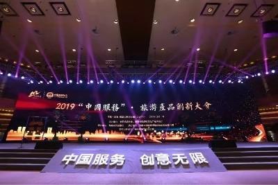 2019「中國服務」·旅遊產品創新大會在海南博鰲召開