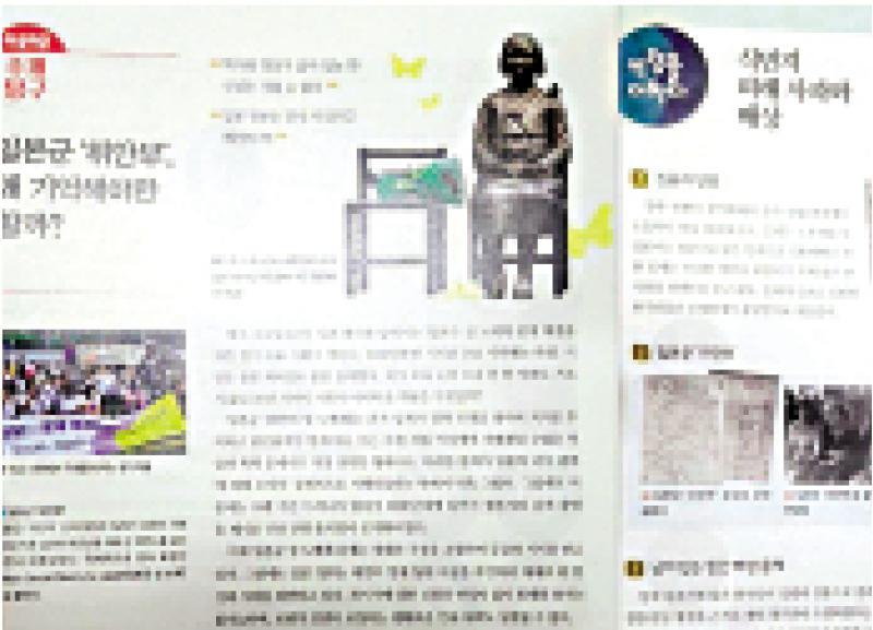 韩启用新历史教材 强调日侵略行径