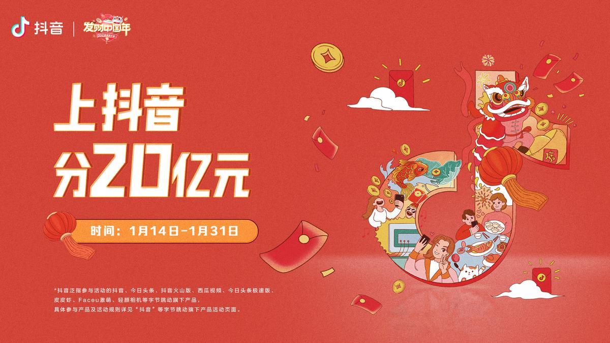 """抖音""""發財中國年"""":5大玩法分20億春節紅包"""