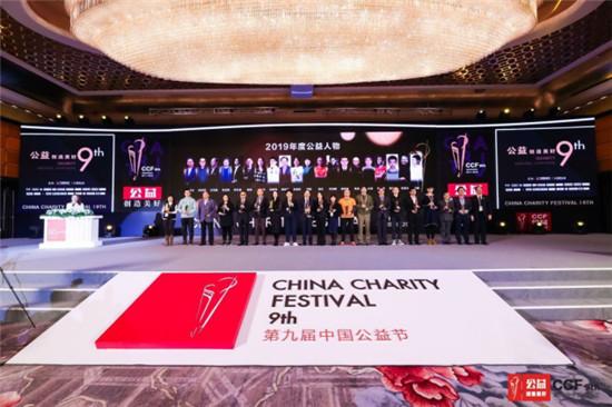 第九届中国公益节在京开幕