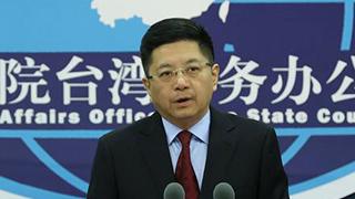 国台办警告民进党:不要误判形势把台湾带向危险境地