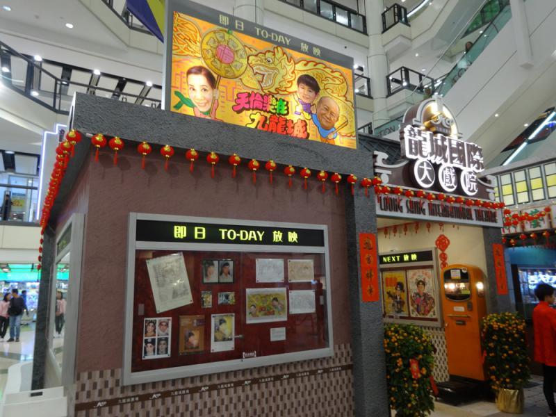 龍城老戲院復刻舊時年味