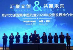 郑州文创园11个重大产业项目集中签约
