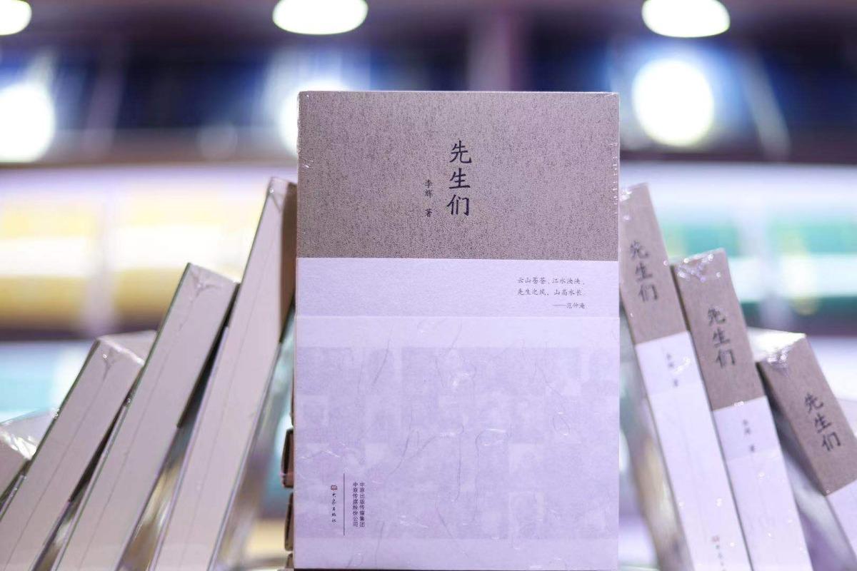 《先生们》新书发布 记录冰心巴金黄永玉风范