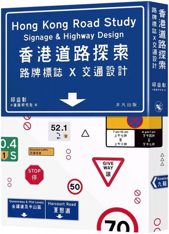 好书推介/香港道路探秘