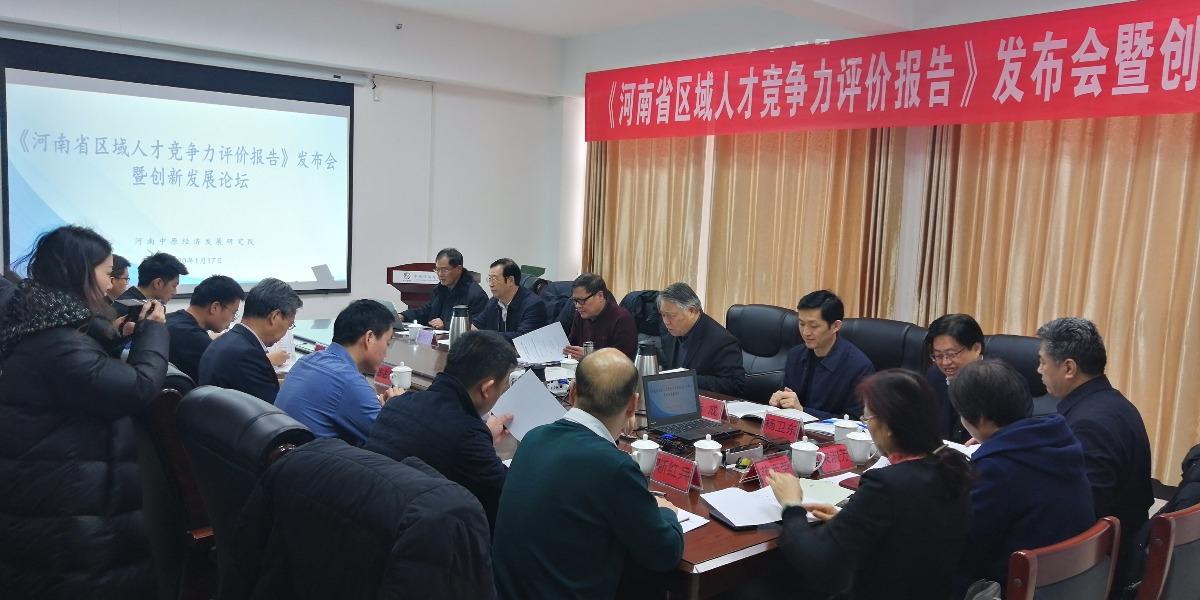 《河南省区域人才竞争力评价报告》发布 郑州洛阳安阳居前三