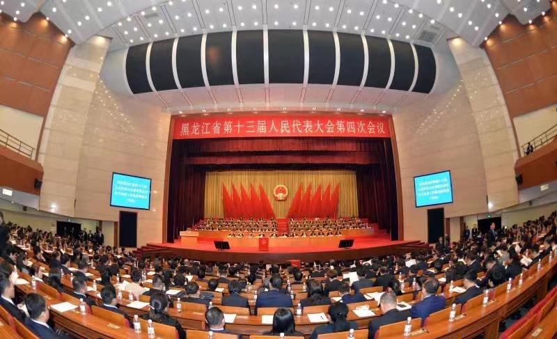 黑龙江省十三届人大四次会议闭幕
