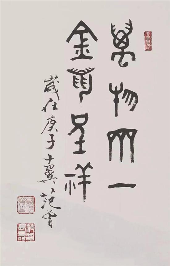 荣宝斋庚子年范曾新春展开展