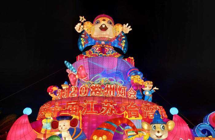 第十屆江蘇·臺灣燈會常州亮燈 兩岸「金鼠」相呼應