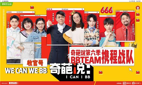 高德娱乐:《奇葩说6》高热收官詹青云加冕BBKin