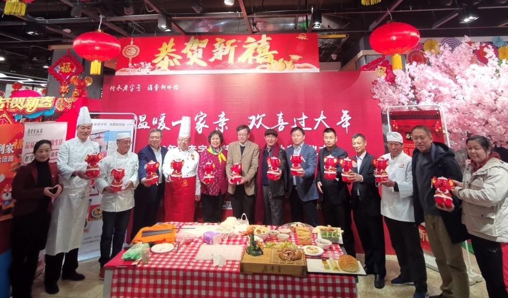 春节享美食 体验舌尖上的老字号