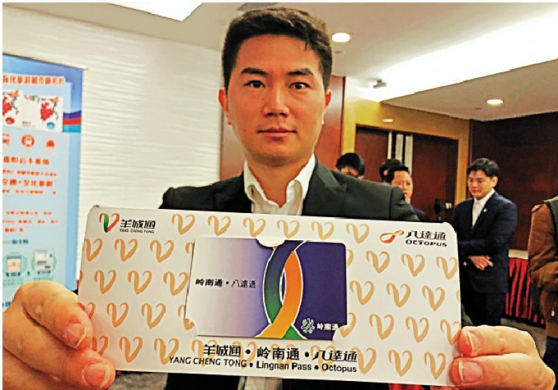 ?穗港联名交通卡 已发行4.5万张