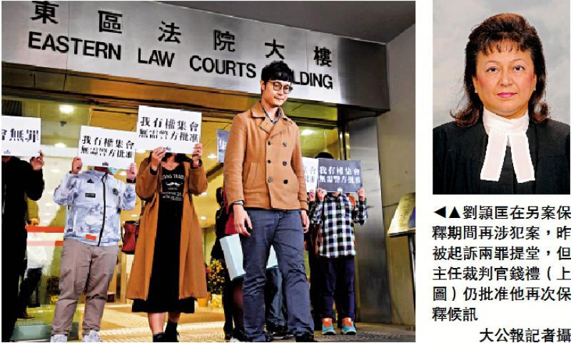 保释期再涉案 刘颕匡获官批保释\大公报记者 胡家俊