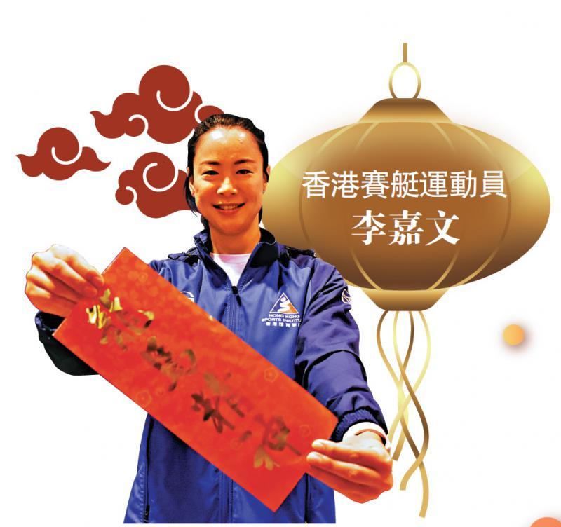 ?香港赛艇运动员 李嘉文