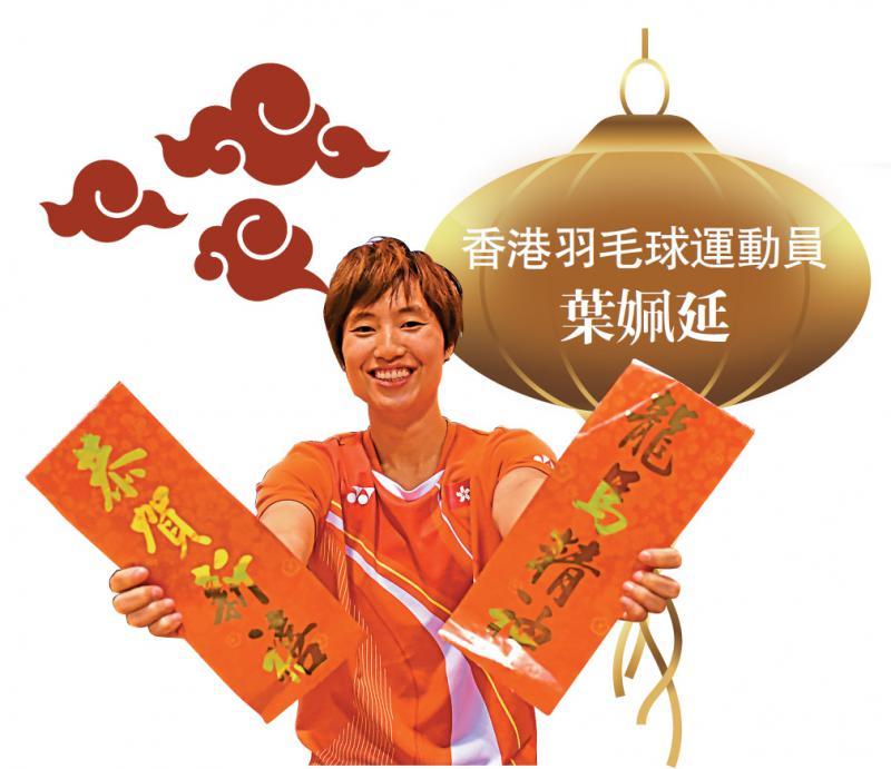 ?香港羽毛球运动员 叶姵延