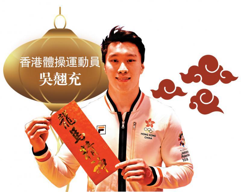 ?香港体操运动员 吴翘充