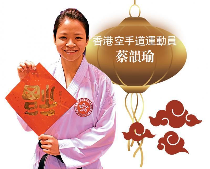 ?香港空手道运动员 蔡韵瑜
