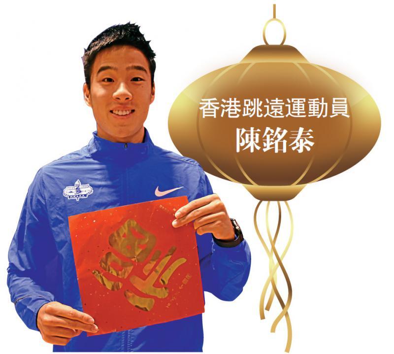 ?香港跳远运动员 陈铭泰