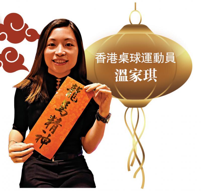 ?香港桌球运动员 温家琪