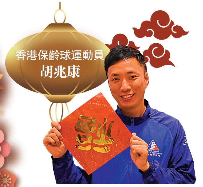 ?香港保龄球运动员 胡兆康