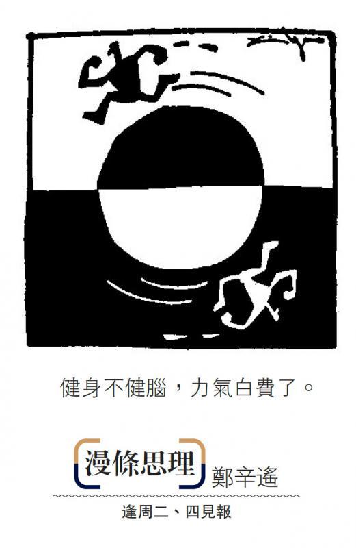 ?漫条思理/郑辛遥