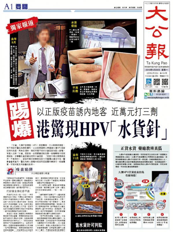 ?医疗服务投诉急升26% 假疫苗佔九成