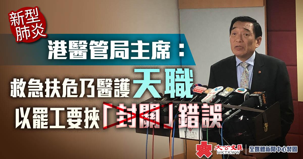 新型肺炎|港醫管局主席:救急扶危乃醫護天職 以罷工要挾「封關」錯誤