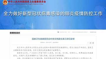 国家卫健委向李文亮医生表示深切哀悼