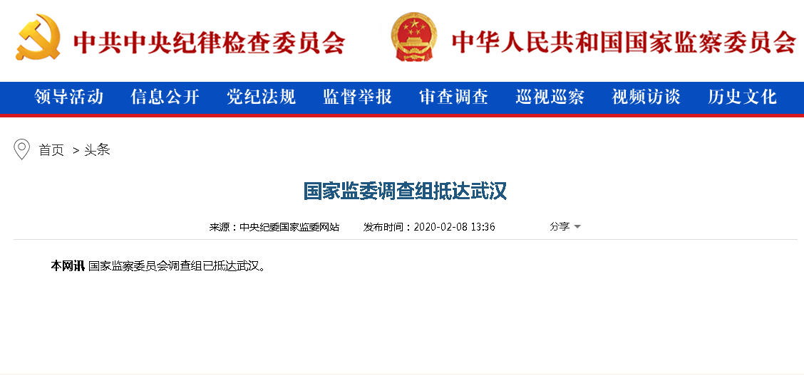 國家監委調查組抵達武漢