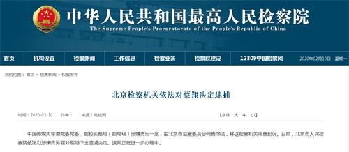 北京检察机关依法对蔡翔决定逮捕
