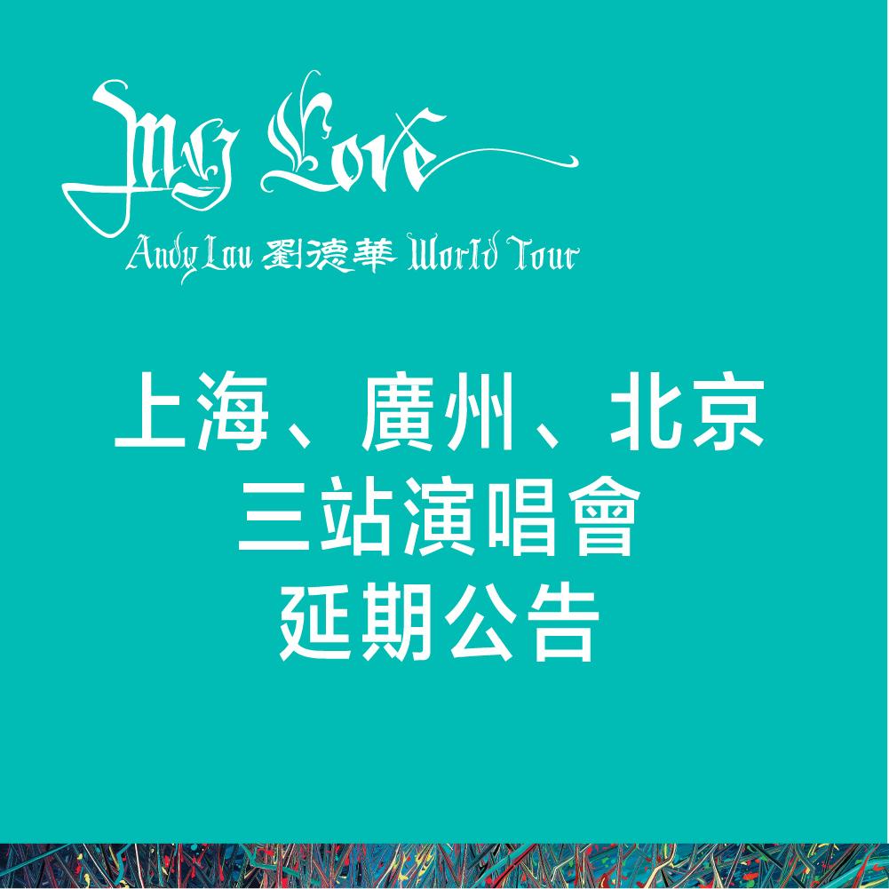 北上廣「封閉式管理」 劉德華宣布3地演唱會延期