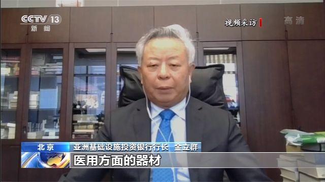 亚投行行长:应对突发公共事件 亚投行计划提供贷款