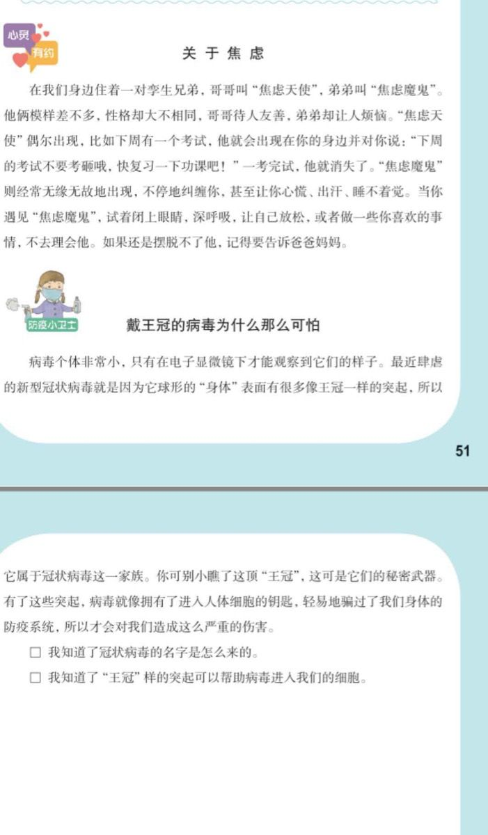 新冠防疫知識增補進滬中小學教材