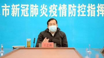 武汉开展3天拉网式大排查!王忠林:必须背水一战
