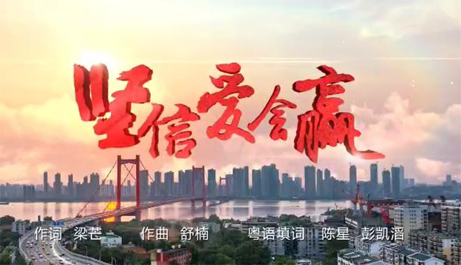 港澳台明星与央视主持联袂:粤语歌《坚信爱会赢》