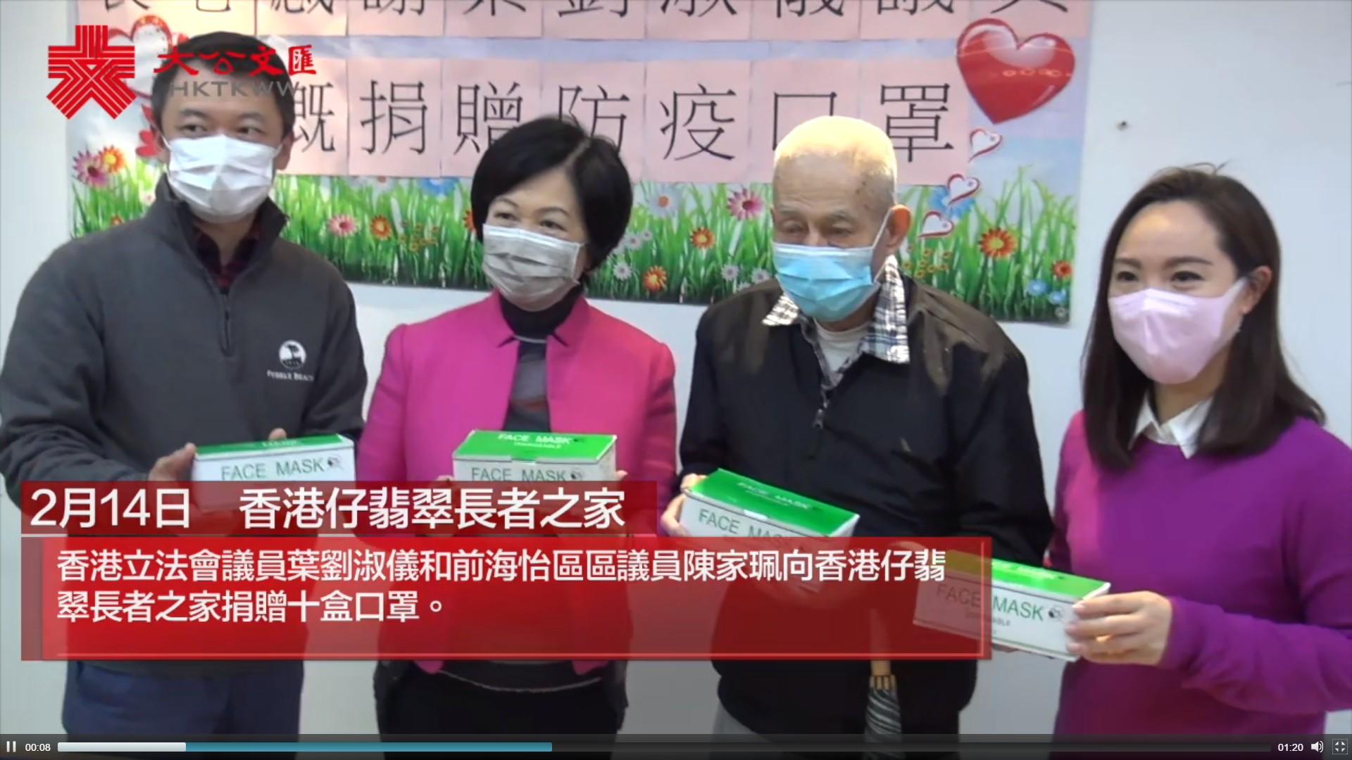 叶刘淑仪向安老院捐赠口罩 吁港府保证本地口罩供应