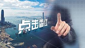 """骆惠宁走访中资企业释放""""挺港抗疫""""强烈信号"""